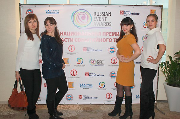 russian event awrds 2
